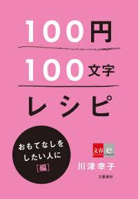 紀伊國屋書店BookWebで買える「100円100文字レシピ おもてなしをしたい人に 編」の画像です。価格は98円になります。