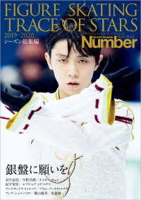 Number PLUS 「FIGURE SKATING TRACE OF STARS 2019-2020 フィギュアスケート 銀盤に願いを。」 (Sports Graphic Number PLUS) 文春e-book