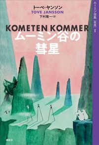 ムーミン全集[新版] 5巻セット