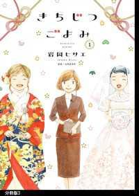 きちじつごよみ 分冊版(3)