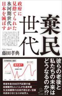 棄民世代 政府に見捨てられた氷河期世代が日本を滅ぼす