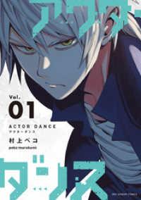 アクターダンス(1)