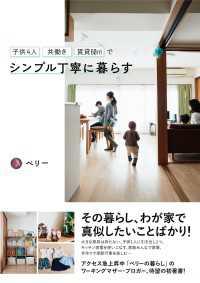 子供4人共働き・賃貸60m2でシンプル丁寧に暮らす