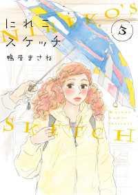 にれこスケッチ(3)