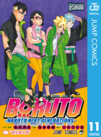 BORUTO-ボルト- -NARUTO NEXT GENERATIONS- 11