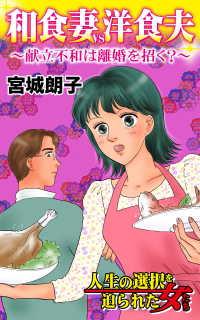 紀伊國屋書店BookWebで買える「和食妻VS洋食夫?献立不和は離婚を招く??/人生の選択を迫られた女たちVol.2」の画像です。価格は216円になります。