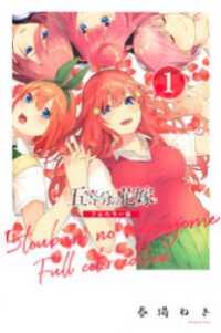 五等分の花嫁 フルカラー版(1)