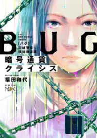 暗号通貨クライシス―BUG 広域警察極秘捜査班―(新潮文庫)