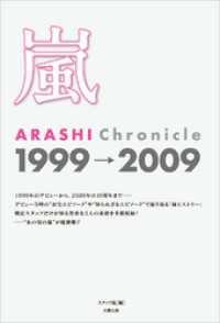 嵐 ARASHI Chronicle 1999→2009