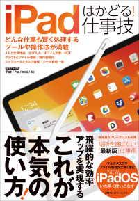 紀伊國屋書店BookWebで買える「iPadはかどる!仕事技(iPadOSにも対応した最新版)」の画像です。価格は1,296円になります。
