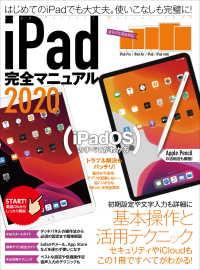 紀伊國屋書店BookWebで買える「iPad完全マニュアル2020」の画像です。価格は1,080円になります。
