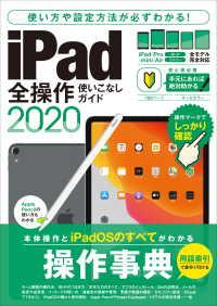 紀伊國屋書店BookWebで買える「iPad全操作使いこなしガイド2020(全機種対応の人気操作事典)」の画像です。価格は1,188円になります。