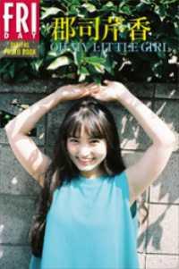 郡司芹香「OH MY LITTLE GIRL」 FRIDAYデジタル写真集