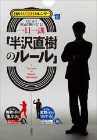黒か白か 第4巻【電子書籍】の画像