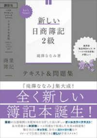 Let's Start! 新しい日商簿記2級 商業簿記 テキスト&問題集 202