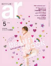 紀伊國屋書店BookWebで買える「ar 2020年 05月号」の画像です。価格は540円になります。