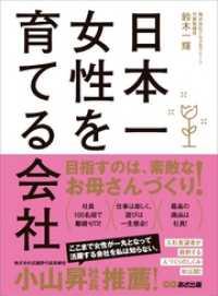 日本一女性を育てる会社―――負債13億円。なぜ私は、倒産寸前の会社の社長になったのか