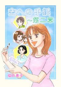 空への手紙~第二章 / 福田素子【著】 <電子版> - 紀伊國屋書店 ...