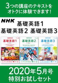 NHK 基礎英語1 基礎英語2 基礎英語3 2020年5月号 特別お試しセット