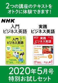 NHK入門ビジネス英語 実践ビジネス英語 2020年5月号 特別お試しセット