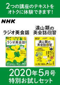 NHKラジオ英会話 遠山顕の英会話楽習 2020年5月号 特別お試しセット