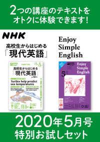 NHK 高校生からはじめる「現代英語」 エンジョイ・シンプル・イングリッシュ ― 2020年5月号 特別お試しセット