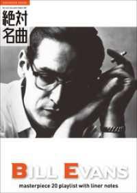 Bill Evans 絶対名曲20 ~プレイリスト・ウイズ・ライナーノーツ002~