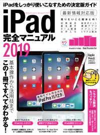 紀伊國屋書店BookWebで買える「iPad完全マニュアル2019」の画像です。価格は864円になります。