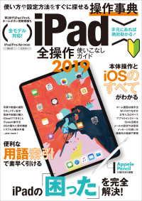 紀伊國屋書店BookWebで買える「iPad全操作使いこなしガイド2019 (iOS 12 & 最新iPad Pro」の画像です。価格は1,188円になります。