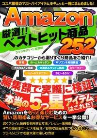 Amazon 厳選!! ベストヒット商品 252