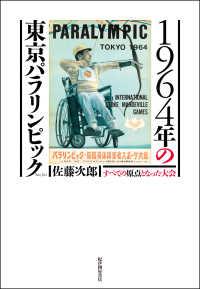1964年の東京パラリンピック - すべての原点となった大会