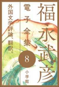 8 外国文学評論、翻訳。