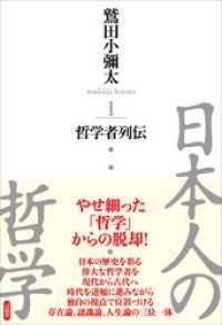 日本人の哲学1 哲学者列伝