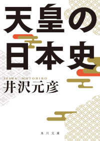 天皇の日本史