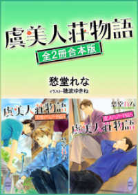 虞美人荘物語シリーズ全2冊合本版 【電子特典付き】
