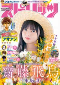 紀伊國屋書店BookWebで買える「週刊ビッグコミックスピリッツ 2020年22・23合併号(2020年4月27日発」の画像です。価格は393円になります。
