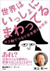 世界はいっしょにまわってる~ヨコ軸でつなぐ日本史と世界史~