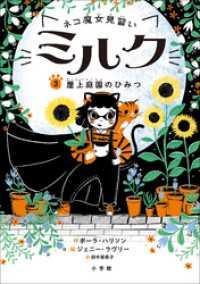 ネコ魔女見習い ミルク 3