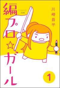 編集プロダクション 漫画の画像
