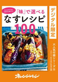 「味」で選べるなすレシピ100