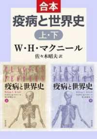 疫病 と 世界 史