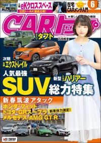 紀伊國屋書店BookWebで買える「CARトップ 2020年 6月号」の画像です。価格は393円になります。