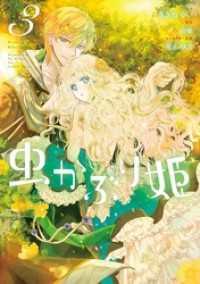 虫かぶり姫【コミック版】: 3【電子限定描き下ろしマンガ付】