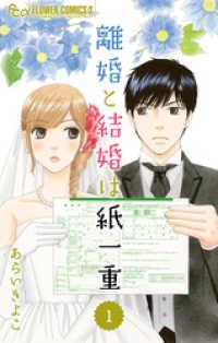 離婚と結婚は紙一重【マイクロ】(1)