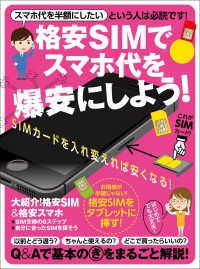 3gb sim おすすめの画像