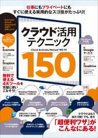 紀伊國屋書店BookWebで買える「クラウド活用テクニック150」の画像です。価格は972円になります。