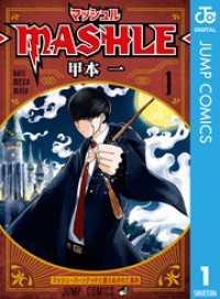 マッシュル-MASHLE- 1