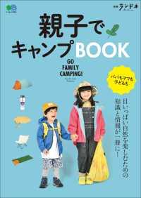 親子でキャンプBOOK