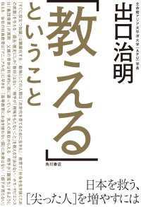 「教える」ということ 日本を救う、[尖った人]を増やすには