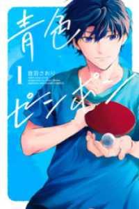 青色ピンポン(1)